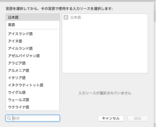 日本語 追加