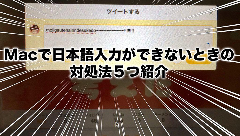 Mac 日本語入力できない